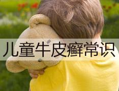 儿童牛皮癣常识.jpg